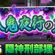 LINEとワンダープラネット、『ジャンプチ ヒーローズ』で新たな超絶級イベント「四国八十八鬼夜行の主」を開催