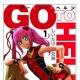セプテーニHD、マンガ配信サービス「GANMA!」で配信中の『ゴー・トゥ・ヘルン』の書籍化を発表 5月27日発売