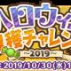 サクセス、『楽園生活 ひつじ村~大地の恵みと冒険の海』で期間限定イベント「ハロウィン収穫チャレンジ~2019~」を開催!