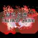 スクエニ、中国本土でスマホ向けRPG『最終幻想 覚醒』の正式サービスを開始…Perfect World社と協業で 配信初日で50万DLを突破!