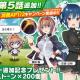 DMM GAMES、『CIRCLET PRINCESS』にてメインストーリー第5話「押忍、応援団!」を配信開始!
