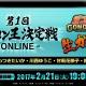 バンナム、『ガンダムコンクエスト』で「第1回 ガンコン王決定戦-ONLINE-」の最終決戦を「e-sports SQUARE AKIHABARA」にて公開生配信