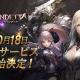 GAMEVIL COM2US Japan、3D MMORPG『ヴェンデッタ』を10月18日に配信へ