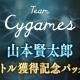 Cygames、『Shadowverse』でプロゲーマー・山本賢太郎選手が初タイトルを獲得した記念に「スタンダードカードパックチケット7枚」を配布