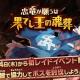 任天堂とCygames、『ドラガリアロスト』で初のレイドイベント「忠竜が願うは果てし王の魂葬」を10月4日15時より開催決定!