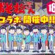 モブキャスト、『【18】キミト ツナガル パズル』の「おそ松さん」コラボ で本日18時より描き下ろしイラストの新キャラクターたちが登場!
