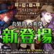 DMM GAMES、『一血卍傑-ONLINE-』で 「【探偵】イッタンモメン(声:平川大輔 絵:天路ゆうつづ)」実装 極超育成キャンペーンも開催