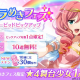 エイチーム、『スタリラ』で「キラめきフェス キューピッドピックアップ」を開催中!