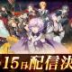 OtakuGames、協力型戦略SLG『時の歌-終焉なきソナタ-』のリリース日を10月15日に決定!