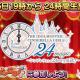 バンナム、9月5日配信予定の『デレステ』5周年を記念した24時間の生放送内で「デレステビンGO!」を配信
