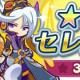 セガゲームス、『ぷよぷよ!!クエスト』で★7へんしん可能な人気キャラが再登場する「★7へんしんセレクトガチャ」を開催!