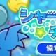 セガ、『ぷよぷよ!!クエスト』でイベント「シャークなミシェロチャレンジ」を開催! 「[★7]シャークなミシェロ」が手に入る!