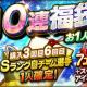 KONAMI、『プロ野球スピリッツA』で七夕10連福袋やグレードアップスカウト開催! 髙橋優貴選手ら先発も追加!