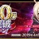 FGO PROJECT、『Fate/Grand Order』国内累計1600万DLを達成! 本日より「呼符10枚」がもらえる「特別連続ログインボーナス」など記念キャンペーンを開始