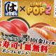 LINE、『LINE POP2』にてはま寿司とのコラボを開始! ゲーム内に寿司モチーフのミニモンが登場