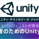 インターネット・アカデミー、無料講座「初心者のためのUnity講座」を渋谷校で開催…ユニティの池和田有輔氏が講師