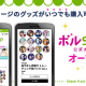 ボルテージ、ドラマアプリのオリジナルグッズを販売するオンラインショップ「ボルSHOP公式オンライン」をオープン