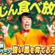 エイチーム、『ダービーインパクト』でダンディ坂野さん出演のTVCMを12月1日より放映! 育成アイテム「にんじん」が無料で食べ放題のCP開催