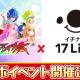 サイバーステップ、『暁のブレイカーズ』でライブ配信アプリ「17 Live(イチナナライブ)」とのコラボイベント開催が決定!