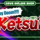 ケイブ、『ケツイ~絆地獄たち~』各アレンジアルバムの期間限定DL販売を開始! Tシャツも登場!