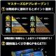 スクエニ、『ドラゴンクエストモンスターズ スーパーライト』で「マスターズGP」がプレオープン 仲間と一緒に楽しめる「チーム」機能も登場!