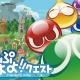 セガネットワークス、『ぷよぷよ!!クエスト』について韓国NHN Entertainmentとのライセンス契約…今春より韓国、中国、台湾、香港、東南アジアで提供