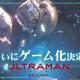 1月6日~1月10日の事前登録記事まとめ…『アークナイツ』『マジック:マナストライク』『The Elder Scrolls: Legends』『ULTRAMAN:BE ULTRA』『VGAME』
