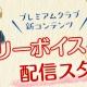 『名探偵コナン公式アプリ』でプレミアムクラブ会員向けのオリジナルの新コンテンツ「ストーリーボイス」を配信