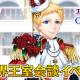 アルファポリス、『異世界でカフェを開店しました。』で俳優 桜田通さんが演じる「エドガー」が主役のイベント「世界王室会談」を開催