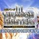 Snail Games Japan、今冬配信予定のライディング激闘RPG『太極パンダ -DRAGON HUNTER-』の先行βテストをAndroid版限定で開始