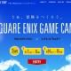 ライフイズテックとスクウェア・エニックス、中高生向けゲーム開発キャンプ「SQUARE ENIX GAME CAMP」の実施決定
