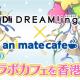 コロプラ、同社初の海外コラボカフェとして『DREAM!ing』と「アニメイトカフェ」のコラボカフェを香港で3月15日より開催