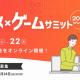 DMM、アニメ・ゲーム業界向けオンライン商談会「アニメ・ゲームサミット2021Winter」を2021年1月20日~22日に開催