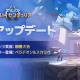 GAMEVIL COM2US Japan、『サマナーズウォー:ロストセンチュリア』でアップデート実施! 「親善大会」や 新規モンスター2種も実装