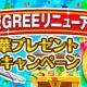 グリー、PC版GREEリニューアルキャンペーンを開始…『ミリマス』や『グラブル』『城姫』『スカイロック』『ダンまち』などが遊べる