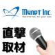 【直撃取材】同一ジャンルでの相互送客を推し進めるマイネット社の戦略責任者インタビュー
