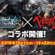 gumi、『クリスタル オブ リユニオン』でアニメ「ベルセルク」コラボイベントを12月1日より開催!「ガッツ」「ファルネーゼ」等が登場