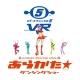 「スペチャン5」のVR新作『あらかた★ダンシングショー』が闘会議に出展 ダウンロード版リリースも…ついに「うらら」とダンシング