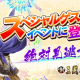 Hero EntertainmentとTCI、『新三國志』で1周年オフラインイベントの生中継決定!! 再生回数の応じたプレゼントも登場