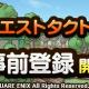 スクエニ、新作タクティカルRPG『ドラゴンクエストタクト』の事前登録を6月10日より開始!