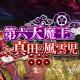 Aiming、『CARAVAN STORIES』PS4版で戦国イベント「第六天魔王と真田の風雲児」開始