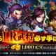 DMM GAMES、『三国ブレイズ』30万DL突破キャンペーンを実施 7日間ログインするだけで豪華報酬がもらえる!