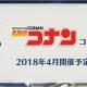 昨日(3月5日)のPVランキング…『グランブルーファンタジー』×『コナン』&『Persona5』コラボ開催決定が1位に