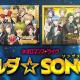 コーエーテクモゲームス、『ネオロマンス❤ライヴ コルダ☆SONGS』チケット一般販売を開始