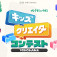DeNA、「キッズクリエイターコンテスト YOKOHAMA」受賞者を発表 優秀作品発表会は感染症拡大防止のため中止