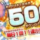 LINE Games、『エグゾスヒーローズ』で全世界500万DL突破記念3日連続無料11連ガチャと「SUMMER FESTA」を開催!