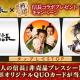サイバード、『イケメン戦国』が映画「3人の信長」とコラボオリジナルQUOカードなどが当たる「信長コラボプレゼントキャンペーン」を開催中!