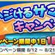 バンナム、『デレステ』でプラチナオーディションガシャが1日1回無料で利用できる「ハジけるサマーデイズ☆キャンペーン」を開催中!