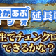 セガゲームス、12月18日に『チェインクロニクル3』のニコニコ生放送『せがあぷラジオ延長戦~生でチェンクロできるかな?』を放送