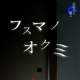 チップチューン、ゲームブランドhipopoのホラー育成ゲーム第2弾『フスマノオクミ』のiOS版をリリース